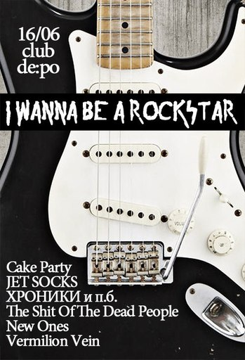 "16 июня ""I Wanna Be A Rockstar"" in depo"
